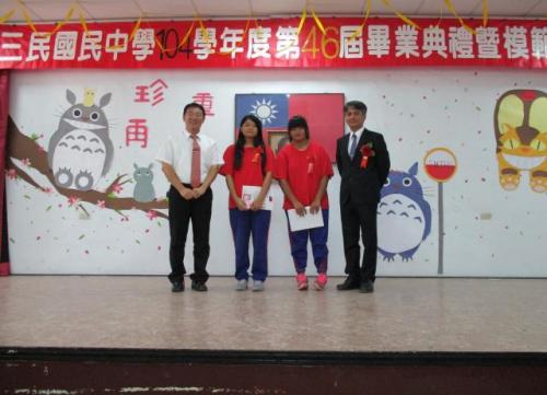 104學年度畢業典禮