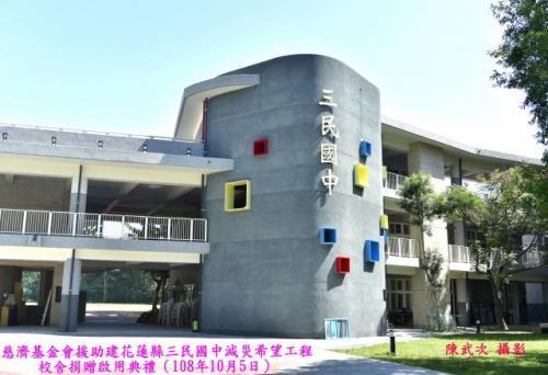 20191005校舍捐贈暨啟用典禮(1).JPG