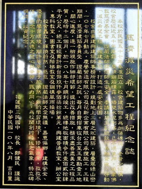 20191005校舍捐贈暨啟用典禮(14).JPG