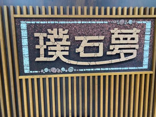 20200620璞石畫體驗_200712_95.jpg